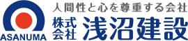 株式会社浅沼建設
