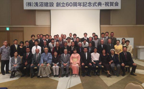 平成29年10月7日、創立60周年記念式典