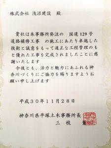 神奈川県より工事表彰されました。