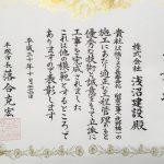 平塚市より工事表彰されました。