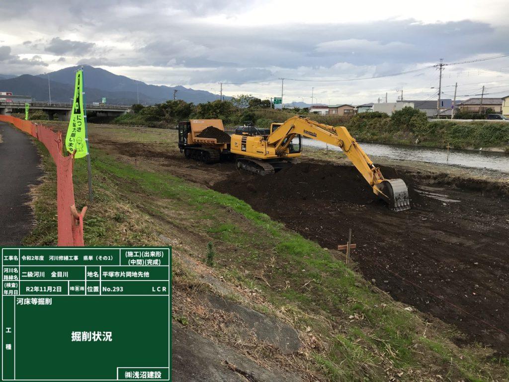 元の高さの川底まで、大型重機を使用し掘下げる